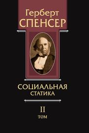 Политические сочинения. Том II. Социальная статика