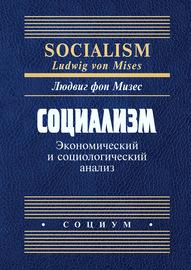 Социализм. Экономический и социологический анализ