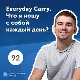 Everyday Carry. Что я ношу с собой каждый день?