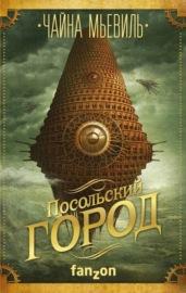 Книга Посольский город