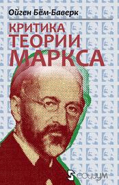 Критика теории Маркса