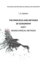 The Principles and Methods of Osteopathy. Part 1. Biomechanical Methods