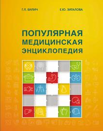 Популярная медицинская энциклопедия