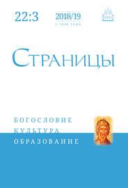 Страницы: богословие, культура, образование. Том 22. Выпуск 3