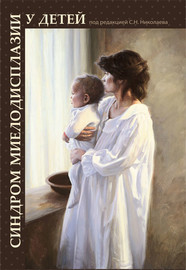 Синдром миелодисплазии у детей (клиника, диагностика, лечение)