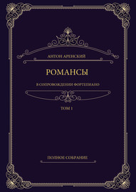 Романсы в сопровождении фортепиано. Том 1