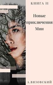 Книга Новые приключения Мии