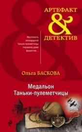 Медальон Таньки-пулеметчицы