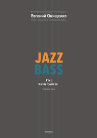 Jazz Bass. Базовый курс
