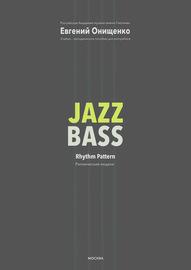 Jazz Bass. Ритмические модели