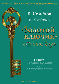 «Золотой ключик». Сюита в 8 частях для баяна / «Golden key». Suite in 8 parts for button accordion