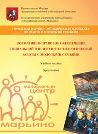 Нормативно-правовое обеспечение социальной и психолого-педагогической работы с молодыми семьями