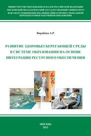 Развитие здоровьесберегающей среды в системе образования на основе интеграции ресурсного обеспечения