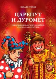 Царешут и Дуромет. Приключения двух прожектёров (сказка для взрослых)