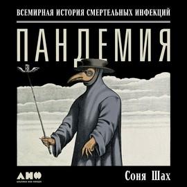 Пандемия: Всемирная история смертельных вирусов
