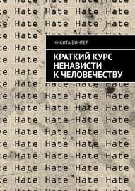 Краткий курс ненависти к человечеству