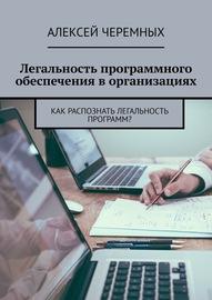 Книга Легальностьпрограммного обеспеченияворганизациях. Как распознать легальность программ?