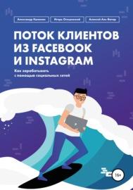 Поток клиентов из Facebook и Instagram