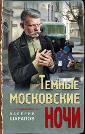 Книга Темные московские ночи