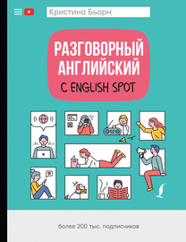Разговорный английский с English Spot