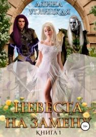 Невеста на замену. Книга 1