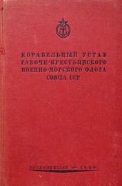 Корабельный устав Рабоче-Крестьянского Военно-Морского Флота Союза СССР