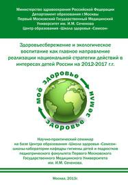 Здоровьесбережение и экологическое воспитание как главное направление реализации национальной стратегии действий в интересах детей России на 2012–2017 г.г.