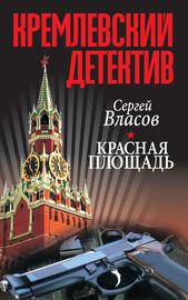 Кремлевский детектив. Красная площадь