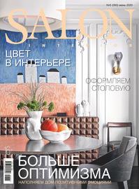 SALON-interior №06/2020