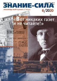 Журнал «Знание – сила» №06/2020