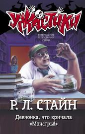 Книга Девчонка, что кричала «Монстры!»