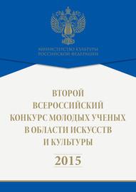 Второй всероссийский конкурс молодых ученых в области искусств и культуры. 2015