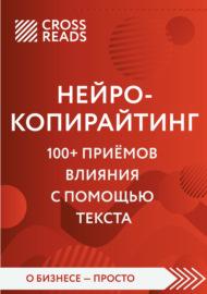 Книга Обзор на книгу Дениса Каплунова «Нейрокопирайтинг. 100+ приёмов влияния с помощью текста»