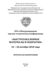 XVI-я Международная научно-техническая конференция «Быстрозакаленные материалы и покрытия». 15-16 октября 2019 года