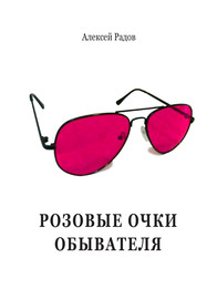 Розовые очки обывателя