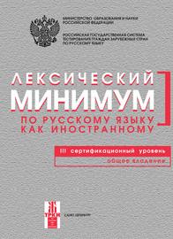 Лексический минимум по русскому языку как иностранному. III сертификационный уровень. Общее владение