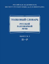 Толковый словарь русской разговорной речи. Выпуск 3. П–Р