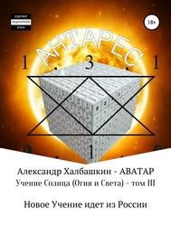 Учение Солнца (Огня и Света). Том III
