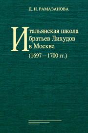 Итальянская школа братьев Лихудов в Москве (1697‒1700 гг.)