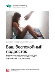 Краткое содержание книги: Ваш беспокойный подросток. Практическое руководство для отчаявшихся родителей. Роберт Байярд, Джин Байярд