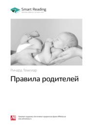 Ключевые идеи книги: Правила родителей. Ричард Темплар