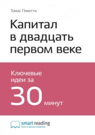 Ключевые идеи книги: Капитал в двадцать первом веке. Томас Пикетти
