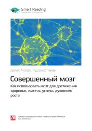 Ключевые идеи книги: Совершенный мозг. Как использовать мозг для достижения здоровья, счастья, успеха, духовного роста. Дипак Чопра, Рудольф Танзи