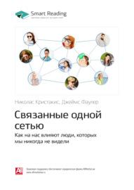 Ключевые идеи книги: Связанные одной сетью. Как на нас влияют люди, которых мы никогда не видели. Николас Кристакис, Джеймс Фаулер