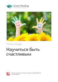 Ключевые идеи книги: Научиться быть счастливым. Тал Бен-Шахар