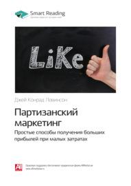 Краткое содержание книги: Партизанский маркетинг. Простые способы получения больших прибылей при малых затратах. Джей Конрад Левинсон