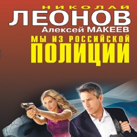 Аудиокнига - «Мы из российской полиции»