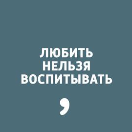 Выпуск 138