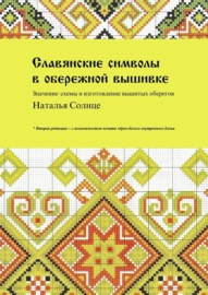 Славянские символы в обережной вышивке. Значение, схемы и изготовление вышитых оберегов