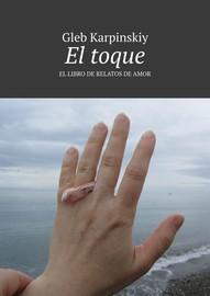 El toque. El libro de relatos de amor